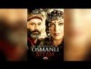 Однажды в Османской империи Смута (2012) |