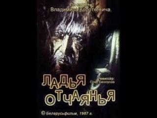 Ладья отчаянья (1987) фильм смотреть онлайн