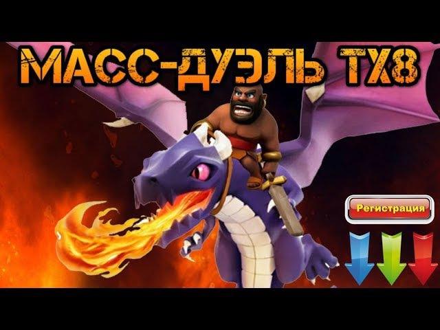 Масс-дуэль тх8 с Alex Flash: хоги VS драконы в clash of clans