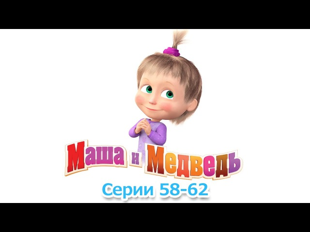 Маша и Медведь Все серии подряд Сборник 58 62 серии ⚡️ Самые новые мультфильмы 2017 😜