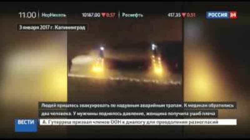 У самолета после приземления подломило переднюю стойку шасси.В Калининграде се ...