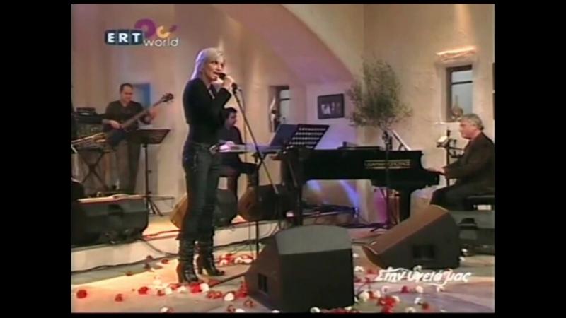 Magda Pensou. To Pepromeno. Destiny. Μάγδα Πένσου. Το πεπρωμένο. Greek Music Stin Ygeia Mas. Love Song Superb Pozitive Performan