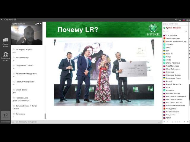 Видение бизнеса с LR. Руслан Шакиров 25/12/2017