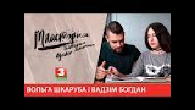 МАЙСТЭРНЯ. Вольга Шкаруба і Вадзім Богдан.