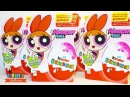 Киндер Сюрприз СУПЕРКРОШКИ/Powerpuff Girls! НОВИНКА Kinder Surprise 2018! Для девочек
