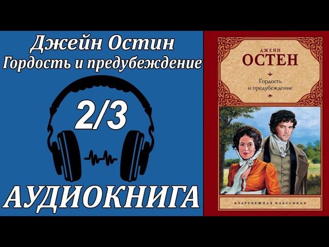 Джейн Остин - Гордость и предубеждение 2/3 ч. Аудиокнига