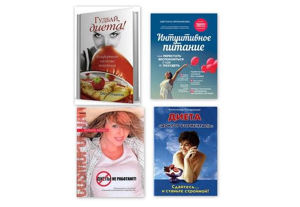 Голощапова гудбай диета купить книгу