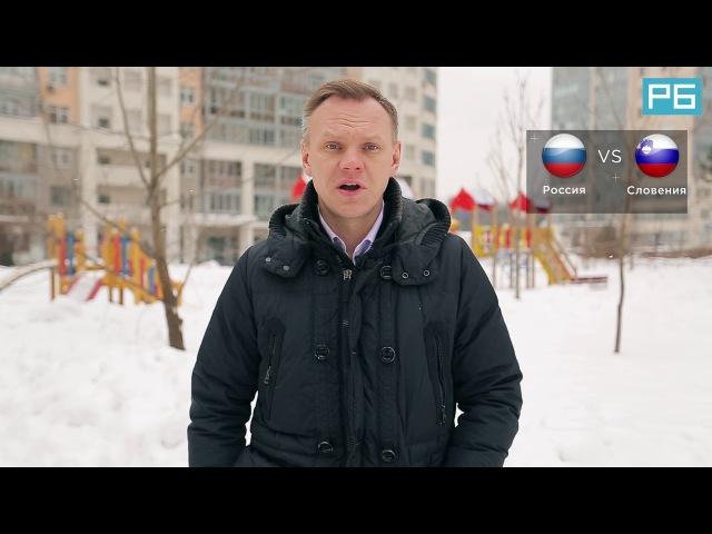 Россия - Словения. Прогноз Бадюкова