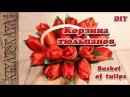 Корзина тюльпанов /ENG SUB/ Basket of tulips/ Марина Кляцкая