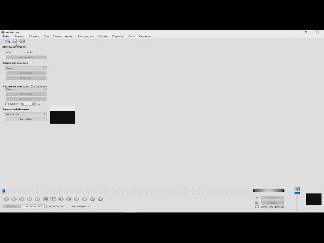 Как обрезать видео в Avidemux 2018 год