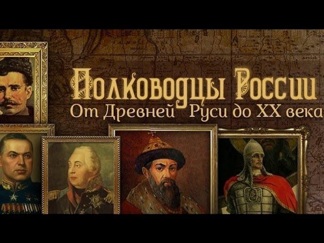 Георгий Жуков Полководцы России От Древней Руси до ХХ века