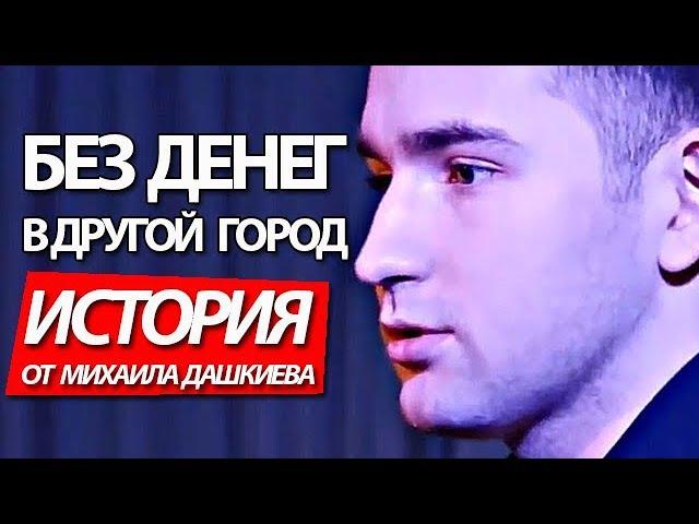 Без денег в другой город! Интересная история от Михаила Дашкиева   Бизнес Молодость