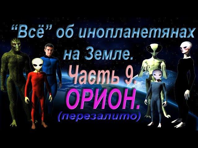 Всё об инопланетянах на Земле. 9. Цивилизация ОРИОНа. (Перезалив).