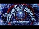 Новогодний Голубой огонек 2018 целиком 🎄 Новогодний праздничный концерт Новый год 2018 Россия 1