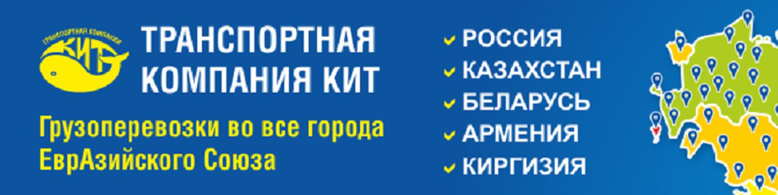 Кит компания новосибирск официальный сайт инертек страховая компания официальный сайт