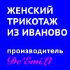 De'EmiLi - трикотаж оптом Иваново производитель