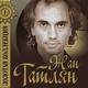 Жан Татлян - Моя песня о родине (на армянском языке)