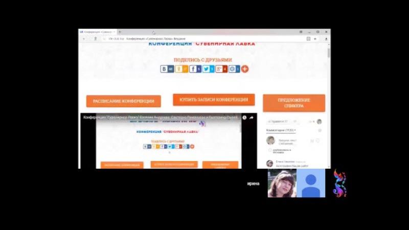 Конференция Сувенирная Лавка Евгения Андреева, Светлана Румянцева и Екатерина Сырейщикова
