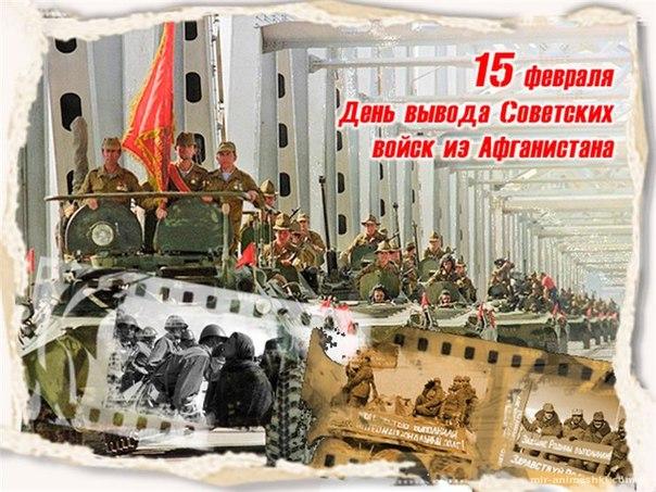 Цветочные, день вывода войск из афганистана открытка своими руками