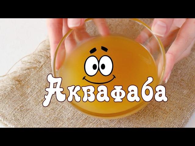 Аквафаба Что это и с чем ее едят постная замена яиц в выпечке