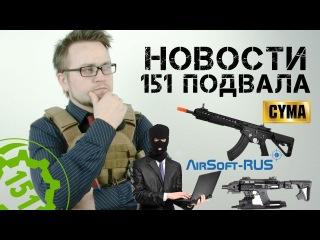 Страйкбол новости 151 подвала (Airsoft) Взлом Airsoft-rus, новинки рынка страйкбола, тагинн