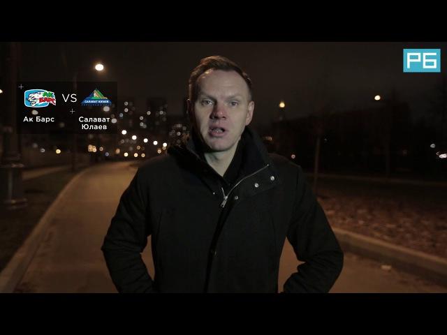 Ак Барс - Салават Юлаев. Прогноз Бадюкова