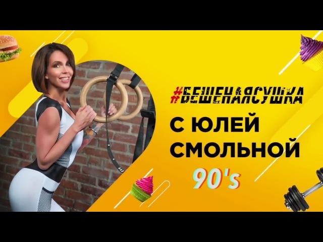 Тренировка в стиле 90 ых из 19 сезона Бешеной Сушки