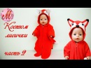 как сшить костюм лисички на куклу Беби Борн часть 2