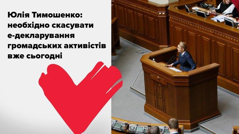 Юлія Тимошенко Треба припинити шоу навколо громадських активістів та скасувати е декларування 03 04 2018