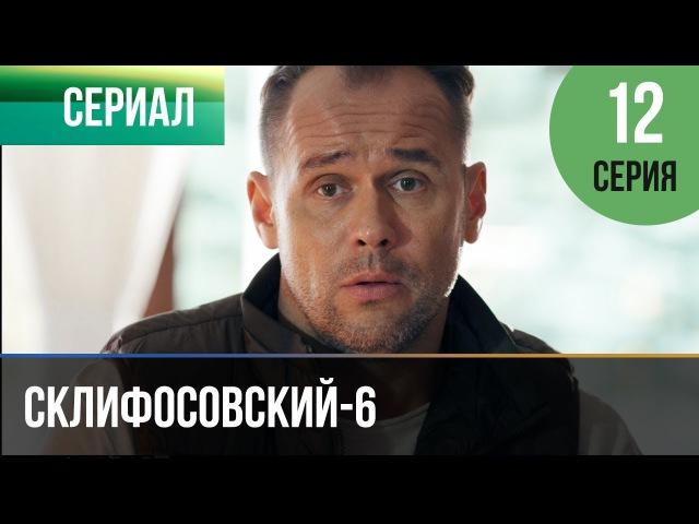 Склифосовский 6 сезон 12 серия Склиф 6 Мелодрама Фильмы и сериалы Русские мелодрамы
