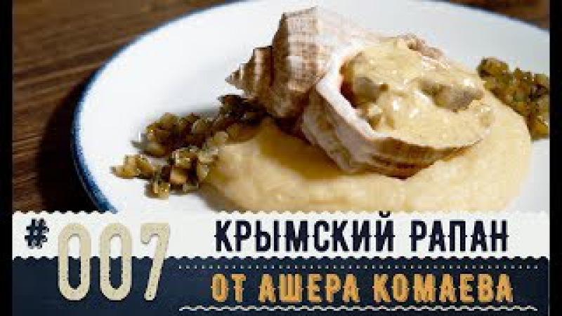 РАПАНЫ ДОМА. РЕЦЕПТ от АШЕРА КОМАЕВА. РАПАНЫ в сливочном соусе