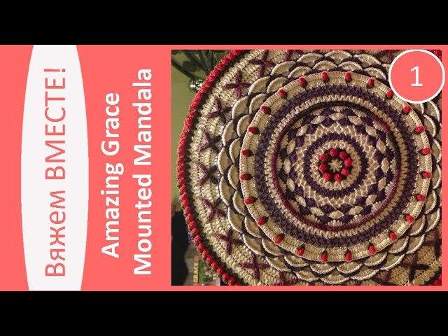 Вяжем вместе ковер из шнура Amazing Grace Mounted Mandala. Часть 1