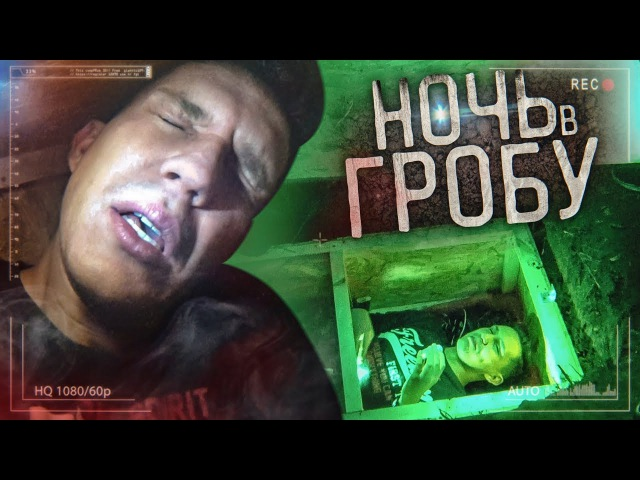 Ночь в гробу Погребенный заживо