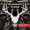Korpiklaani. Российский тур 2018