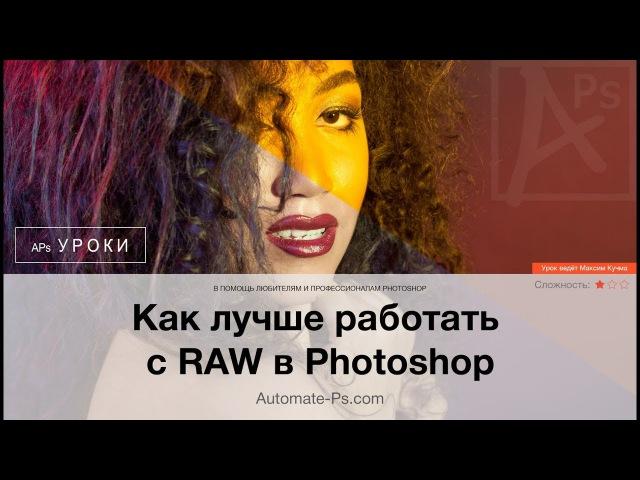 Как лучше работать с RAW в Photoshop