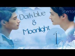 EP01 Dark Blue Moonlight / Тёмно-синий лунный свет рус.саб