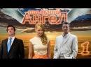 Шальной ангел - 1 серия (2008)