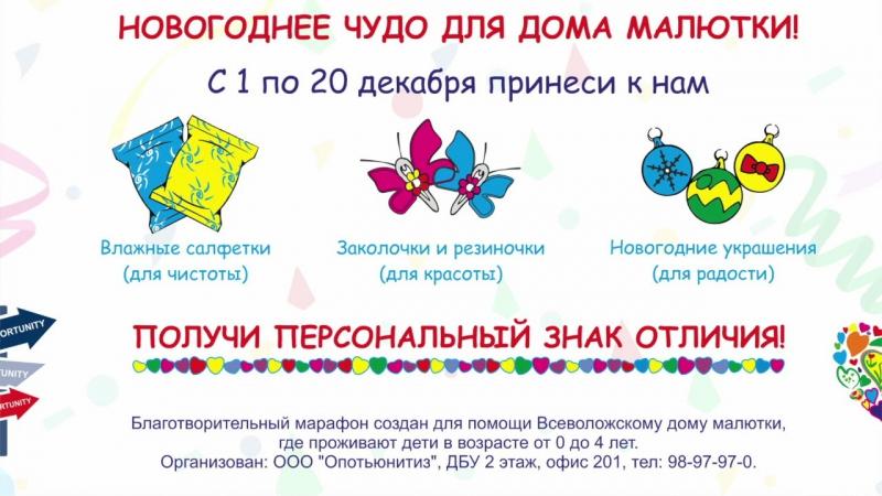 Благотворительный марафон Дети Детям. Малыши -актёры команды КВН Ровесник