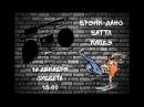 Breaking battle KloDe Брэйк баттл КлоДэ полная версия 2017