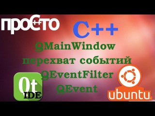 Qt Widgets - QEventFilter. QEvent - перехват событий главного окна.