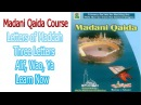 Madani Qaida Lesson 20 P 13 1 Maddah letters حُرُوف مدة
