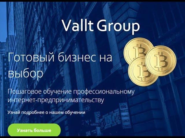 Vallt Group Готовый бизнес на выбор