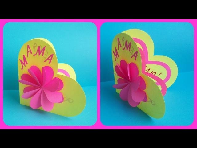 3D Открытка Сердце Для Любимой Мамы Сюрприз Порадует Каждую Мамочку