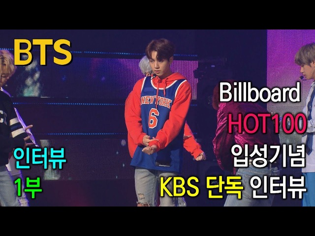 (단독 인터뷰1부) 방탄소년단, 빌보드 HOT100 입성, 목표는 빌보드 1위 (BTS Interview Chapter 1)