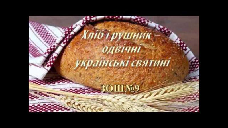 Просвітницько-мистецька програма Хліб і рушник - одвічні українські святині. З ...