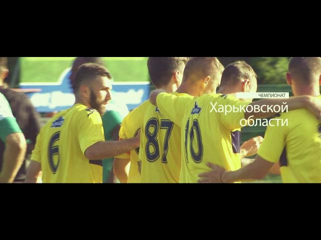 Колос (Зачепиловка) - Лозовая-Панютино 02.09.2017.