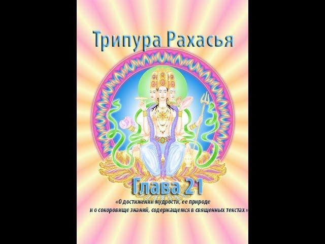 Трипура Рахасья Глава 21 О достижении мудрости ее природе и о сокровище знаний