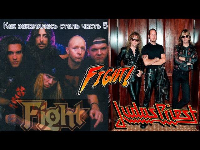 Judas Priest Как закалялась сталь МЕЛОМАНия биография часть 5