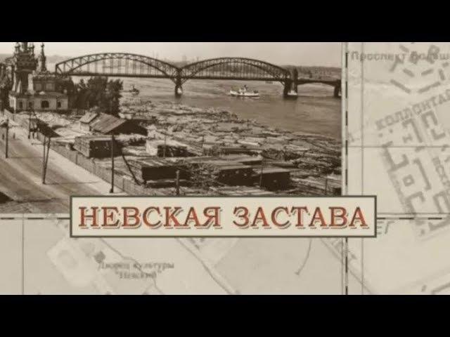 Малые родины большого Петербурга Невская застава