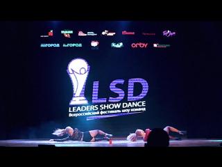 LSD 2017 - Малкова Алена и Виноградова Вера  LSD Show Pro Duo (Вологда)